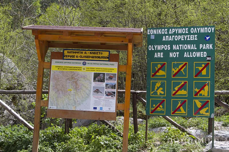 Mount Olympus National Park Griekenland